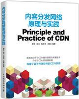 内容分发网络原理与实践