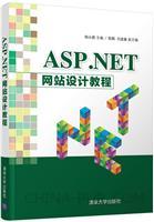 ASP.NET 网站设计教程