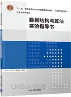 数据结构与算法实验指导书