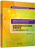 连续体结构拓扑优化的建模、求解和应用――基于阶跃函数的ICM方法