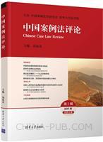 中国案例法评论