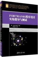 FORTRAN95程序设计实验指导与测试