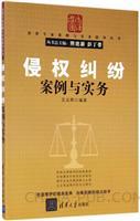 侵权纠纷案例与实务(法律专家案例与实务指导丛书)
