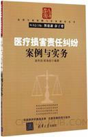 医疗损害责任纠纷案例与实务(法律专家案例与实务指导丛书)