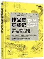 作品集炼成记 建筑、城规、景观名校留学必修书