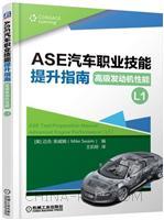 ASE汽车职业技能提升指南(高级发动机性能L1)