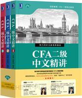CFA二级中文精讲