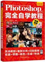 Photoshop CC完全自学教程(微课视频全彩版)
