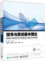 信号与系统基本理论