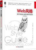 Web风格:用户体验设计基本原则及实践(原书第4版)