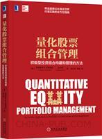 量化股票组合管理:积极型投资组合构建和管理的方法