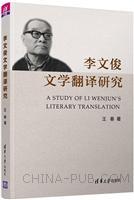 李文俊文学翻译研究
