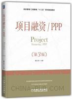 项目融资/PPP(第3版)