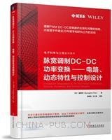 脉宽调制DC-DC功率变换 电路、动态特性与控制设计