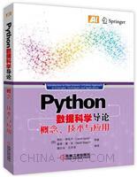 Python数据科学导论:概念、技术与应用