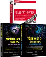 [套装书]深度学习之TensorFlow+scikit-learn机器学习+机器学习实战(3册)