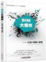 BIM大爆炸认知+思维+实践