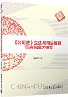 清华汇智文库:公司法立法与司法解释互应影响之研究