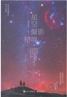 星空摄影秘境(全彩)