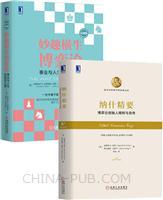 [套装书]妙趣横生博弈论:事业与人生的成功之道(珍藏版)(精装)+纳什精要(2册)