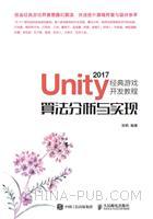 Unity 2017经典游戏开发教程 算法分析与实现