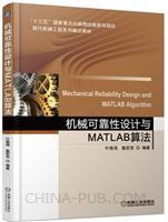 机械可靠性设计与MATLAB算法
