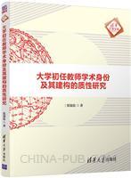 大学初任教师学术身份及其建构的质性研究
