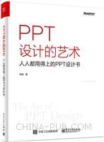 PPT设计的艺术――人人都用得上的PPT设计书(全彩)