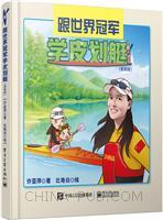 跟世界冠军学皮划艇(漫画版)