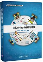 Silverlight应用与开发