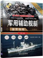 军用辅助舰艇鉴赏指南(珍藏版)(第2版)
