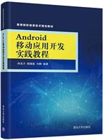 Android移动应用开发实践教程