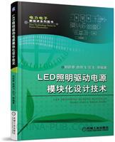 LED照明驱动电源模块化设计技术