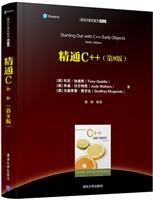 精通C++(第9版)