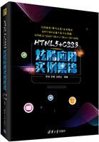 HTML5+CSS3炫酷应用实例集锦