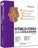 HTML5+CSS3从入门到精通(微课精编版)