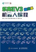 乐高EV3机器人编程超简单