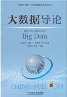 大数据导论