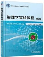 物理学实验教程 第2版