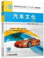 汽车文化 第2版