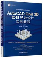 AutoCAD Civil 3D 2018 场地设计实例教程