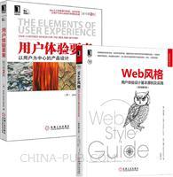[套装书]用户体验要素:以用户为中心的产品设计+Web风格:用户体验设计基本原则及实践(2册)
