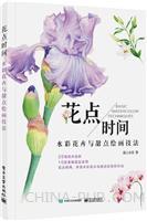 花点时间:水彩花卉与甜点绘画技法(全彩)