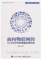 面向物联网的CC2530与传感器应用开发