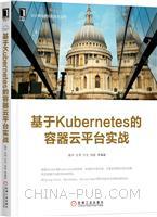 基于Kubernetes的容器云平台实战