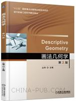 画法几何学  第2版