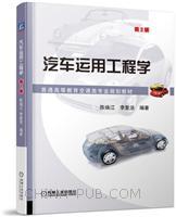 汽车运用工程学 第2版