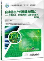 自动化生产线组建与调试(第2版) 以亚龙YL-335B为例(三菱PLC版本)