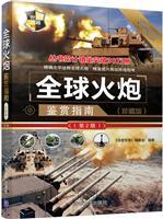 全球火炮鉴赏指南(珍藏版)(第2版)