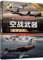 空战武器鉴赏指南(珍藏版)(第2版)